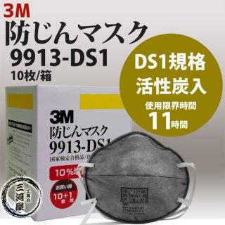 3M(スリーエム) 活性炭入防塵(防じん)マスク 9913-DS1 国家検定合格品(DS1) 10+1枚入