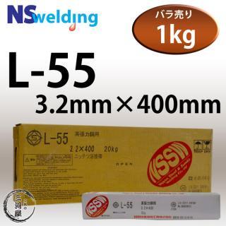 NSSW L-55(L55) 3.2mm×400mm 1kg バラ売り 全姿勢用溶接可能な伝統ある低水素系被覆アーク溶接棒 日鉄住金
