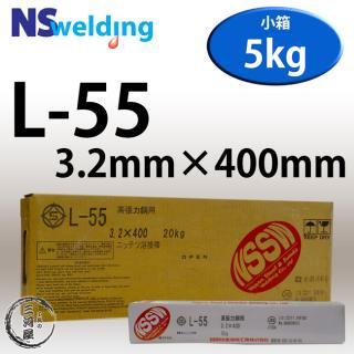NSSW L-55(L55) 3.2mm×400mm 5kg/小箱 全姿勢用溶接可能な伝統ある低水素系被覆アーク溶接棒 日鉄住金