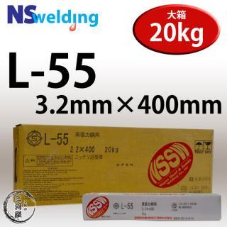 NSSW L-55(L55) 3.2mm×400mm 20kg/箱 全姿勢用溶接可能な伝統ある低水素系被覆アーク溶接棒 日鉄住金