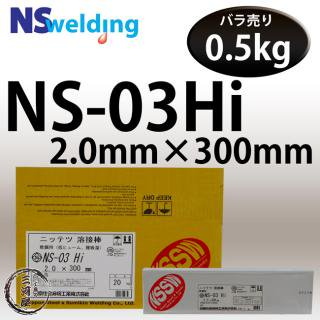 NSSW NS-03Hi(NS03Hi) 2.0mm×300mm 0.5kg バラ売り 代表銘柄 幅広い分野で使用できる初心者向き日鉄住金 被覆アーク溶接棒