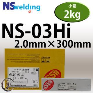 NSSW NS-03Hi(NS03Hi) 2.0mm×300mm 2kg/小箱 代表銘柄 幅広い分野で使用できる初心者向き日鉄住金 被覆アーク溶接棒