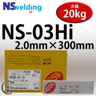 NSSW NS-03Hi(NS03Hi) 2.0mm×300mm 20kg/箱 代表銘柄 幅広い分野で使用できる初心者向き日鉄住金 被覆アーク溶接棒