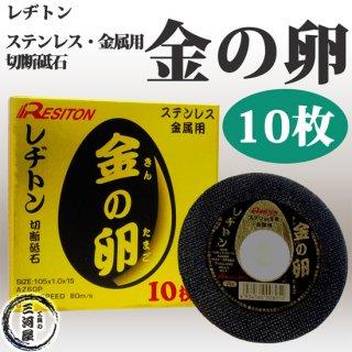 レヂトン(RESITON) ステンレス・金属用切断砥石 金の卵 105×1.0×15 10枚/箱