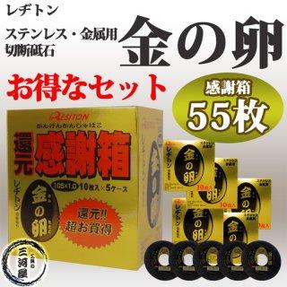 レヂトン(RESITON) ステンレス・金属用切断砥石 金の卵 105×1.0×15 感謝箱55枚/大箱 お得セット
