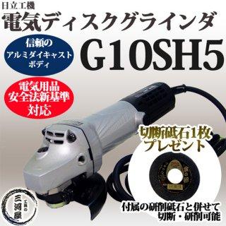 日立工機(hitachi) アルミダイキャストボディ 電動グラインダ G10SH5 切断砥石プレゼント付き