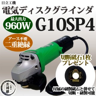 HiKOKI (旧:日立工機) 電気ディスクグラインダ G 10SP4 100mm 960wハイパワー 樹脂 細径ボディ