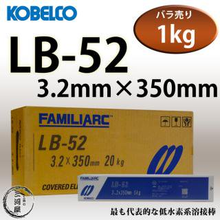 KOBELCO LB-52(LB52) 3.2mm×350mm 1kg バラ売り 神戸製鋼 被覆アーク溶接棒 低水素系被覆アーク溶接棒