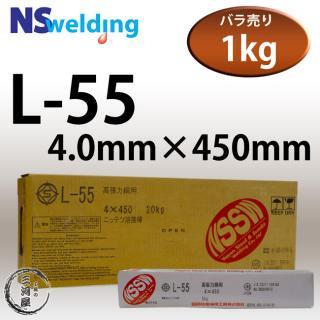 NSSW L-55(L55) 4.0mm×450mm 1kg バラ売り 全姿勢用溶接可能な伝統ある低水素系被覆アーク溶接棒 日鉄住金