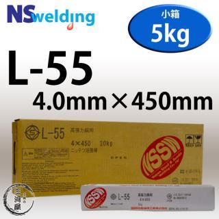 NSSW L-55(L55) 4.0mm×450mm 5kg/小箱 全姿勢用溶接可能な伝統ある低水素系被覆アーク溶接棒 日鉄住金