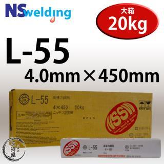 NSSW L-55(L55) 4.0mm×450mm 20kg/箱 全姿勢用溶接可能な伝統ある低水素系被覆アーク溶接棒 日鉄住金
