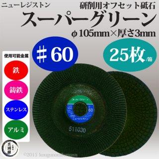 ニューレジストン オフセット型研削砥石 スーパーグリーン#60 φ100×3×15 SG1003-60 25枚/箱