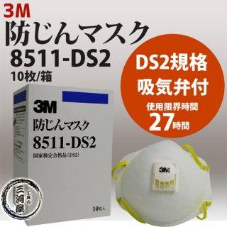 3M(スリーエム) 吸気弁付防塵(防じん)マスク 8511-DS2 国家検定合格品(DS2) 10枚入