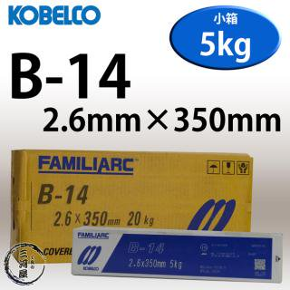 KOBELCO B-14(B14) 2.6mm×350mm 5kg/小箱 神戸製鋼 被覆アーク溶接棒 造船、車両、建築などの構造溶接用