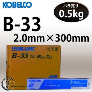 KOBELCO B-33(B33) 2.0mm×300mm 0.5kg バラ売り 神戸製鋼 被覆アーク溶接棒 化粧盛り被覆アーク溶接棒