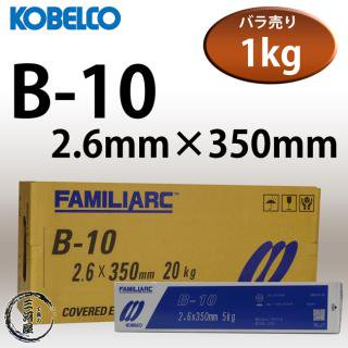 KOBELCO B-10(B10) 2.6mm×350mm 1kg バラ売り 神戸製鋼 被覆アーク溶接棒 車両、建築などの一般構造物