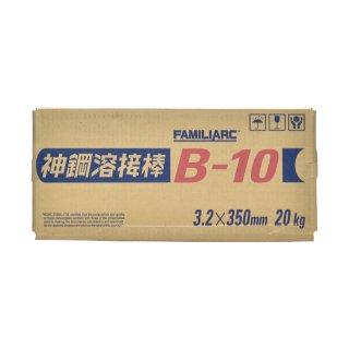 KOBELCO B-10(B10) 3.2mm×350mm 20kg/箱 神戸製鋼 被覆アーク溶接棒 車両、建築などの一般構造物用