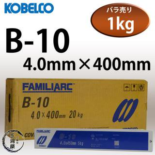 KOBELCO B-10(B10) 4.0mm×400mm 1kg バラ売り 神戸製鋼 被覆アーク溶接棒 車両、建築などの一般構造用