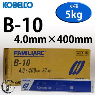 KOBELCO B-10(B10) 4.0mm×400mm 5kg/小箱 神戸製鋼 被覆アーク溶接棒 車両、建築などの一般構造物用