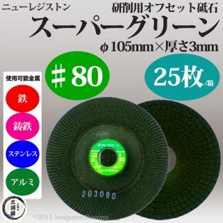 ニューレジストン オフセット型研削砥石 スーパーグリーン#80 φ100×3×15 SG1003-80 25枚/箱
