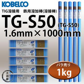 KOBELCO TG-S50(TGS-50) 軟鋼TIG溶接棒 1.6mm 1kg (TGS50)【1kgバラ売り】