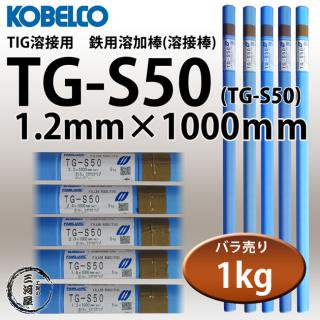 KOBELCO TG-S50(TGS-50) 軟鋼TIG溶接棒 1.2mm 1kg 神戸製鋼 (軟鋼〜490MPa級鋼) 【1kgバラ売り】