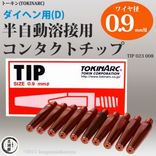 トーキン CO2/MAG/MIG溶接用 Dチップ(ダイヘン用) φ0.9mm.(標準タイプ 10本入) TIP0230008