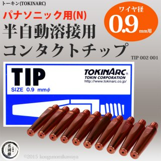 トーキン CO2/MAG/MIG溶接用 Nチップ(パナソニック溶接システム用) φ0.9mm.(標準タイプ 10本入) TIP 002 001