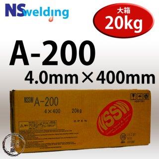 NSSW A-200(A200) 4.0mm×400mm 20kg/箱 全姿勢溶接が可能なイルミナイト系被覆アーク溶接棒 日鉄住金 被覆アーク溶接棒