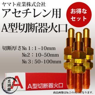 ヤマト産業 アセチレン用A型切断器 火口No.1 No.2 No.3 セット品 【送料無料】
