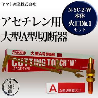 ヤマト産業 アセチレン用A型切断器Flash本体とA型切断火口No.1のセット品