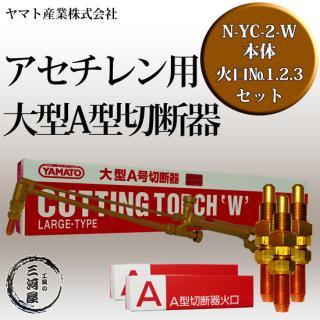 ヤマト産業 アセチレン用A型切断器Flash本体とA型切断火口No.1、No.2No.3のセット品