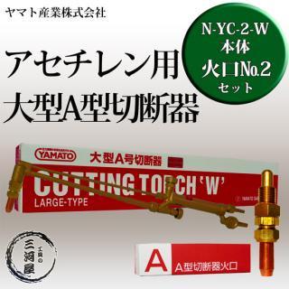 ヤマト産業 アセチレン用A型切断器Flash本体とA型切断火口No.2のセット品