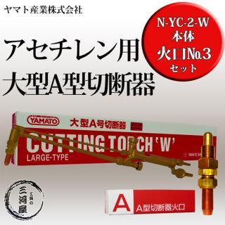 ヤマト産業 アセチレン用A型切断器Flash本体とA型切断火口No.3のセット品