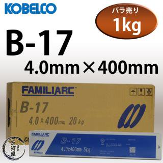 KOBELCO B-17(B17) 4.0mm×400mm 1kgバラ売り 神戸製鋼