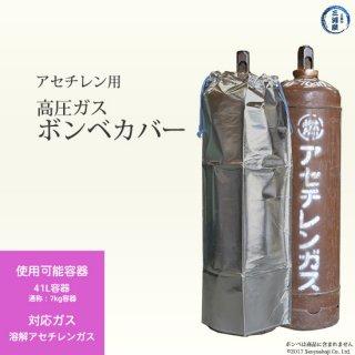 大中産業 ストロングサン アセチレンカバー (SA-AC) 7kgアセチレン容器用ボンベカバー 反射材付
