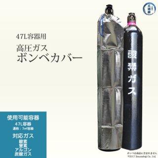 大中産業 ストロングサン 酸素カバー (SA-O2) 47L(7㎥) 酸素容器用ボンベカバー 反射材付