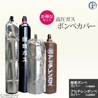 酸素用ボンベカバー(SA-O2)アセチレン用ボンベカバー 各1枚 お得なセット