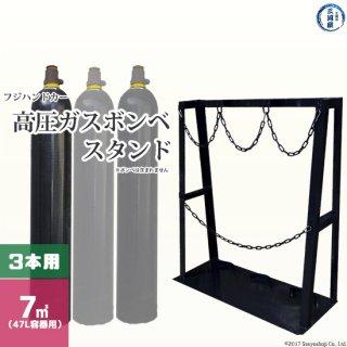 フジハンドカー ボンベスタンド (容器立)7000L(47L)容器3本立 高圧ガス容器(ボンベ)の転倒防止に