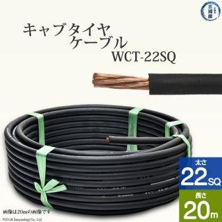 溶接用キャプタイヤ(キャブタイヤケーブル) WCT 22SQ 20m