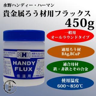 水野ハンディーハーマン スタンダードな貴金属ろう材用フラックス HANDY-FLUX(ハンディーフラックス)450g