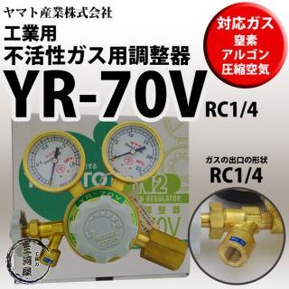 ヤマト産業 工業用窒素・アルゴン・空気(不活性ガス)用調整器 YR-70V 出口 RC1/4仕様