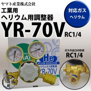 ヤマト産業 工業用ヘリウムガス用 ストップバルブ付調整器 YR-70V(YR70V) 出口RC1/4仕様