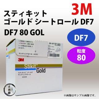 3Mスティキットゴールド シートロール DF7-80_DF7 80 GOL