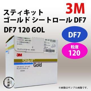 【販売終了】3Mスティキットゴールド シートロール DF7-120_DF7 120 GOL