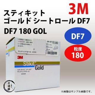3Mスティキットゴールド シートロール DF7-180_DF7 180GOL