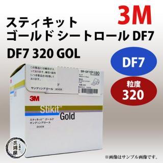 3Mスティキットゴールド シートロール DF7-320_DF7 320GOL