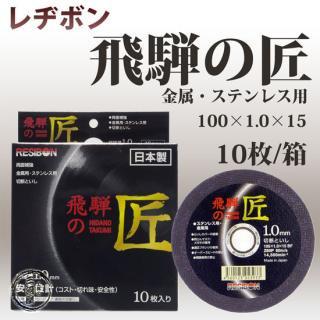 レヂボン 飛騨の匠 金属・ステンレス切断用砥石 100×1.0×1.5(10枚/箱)
