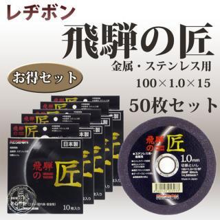 レヂボン 飛騨の匠 金属・ステンレス切断用砥石 100×1.0×1.5(50枚セット)