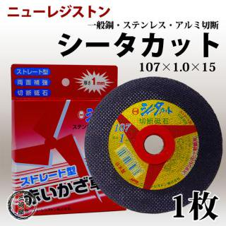 ニューレジストン シータカット 107×1.0×15 1枚【バラ売り】